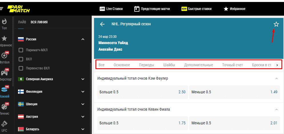 Париматч промокод 1000 рублей топ сайтов ставок на спорт