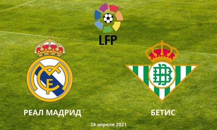 Реал Мадрид — Бетис прогноз