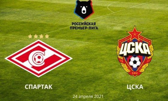 Спартак – ЦСКА прогноз