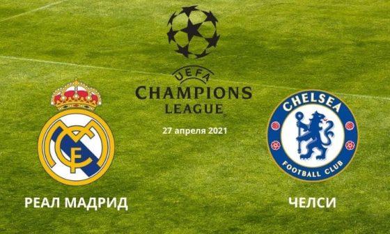 Реал Мадрид – Челси