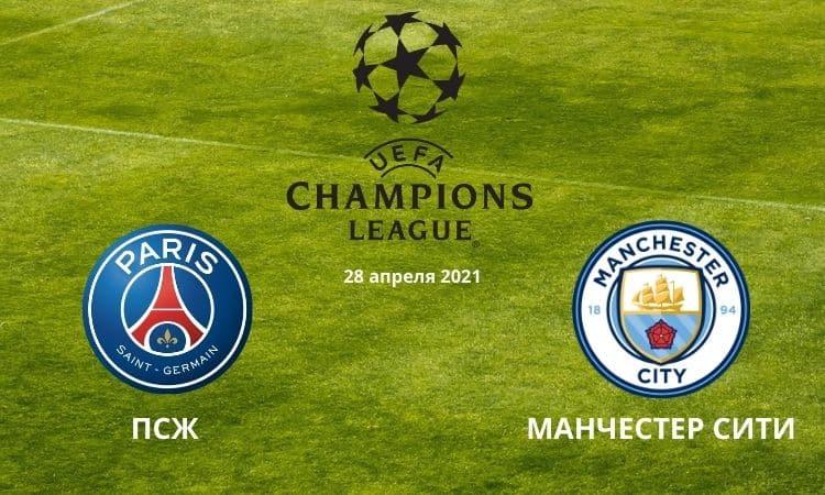 ПСЖ – Манчестер Сити прогноз