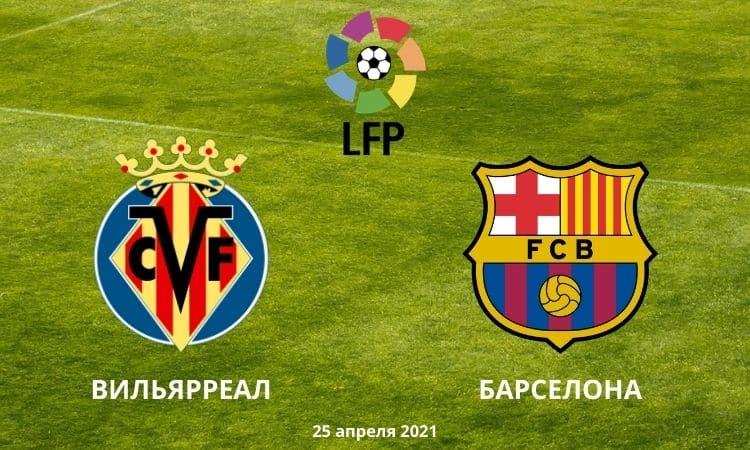 Вильярреал - Барселона прогноз