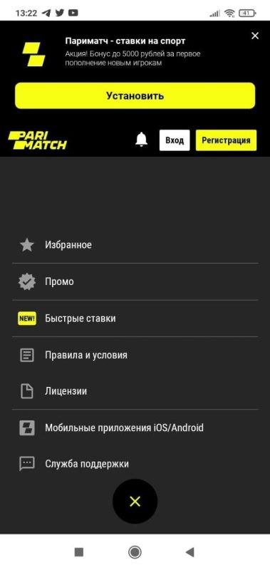 приложение Пари матч