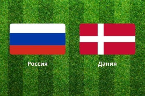 Россия Дания прогноз на матч