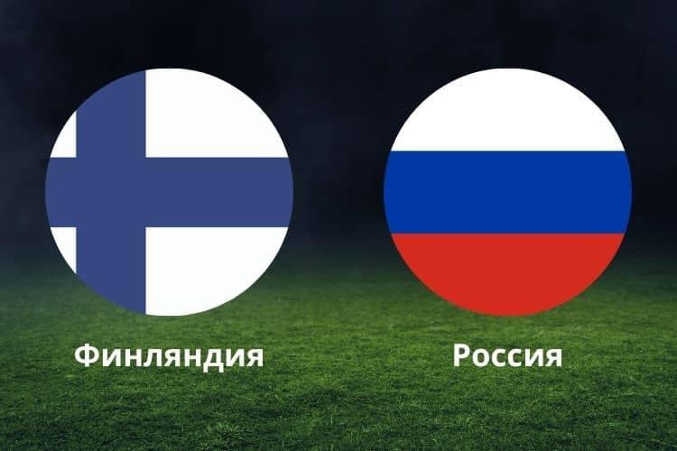 Финляндия – Россия прогноз