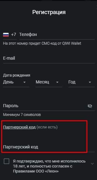 Промокод Леон