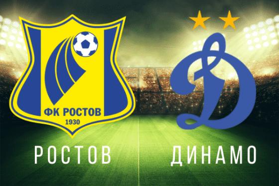Ростов Динамо