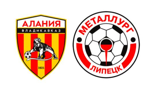 Алания — Металлург Липецк прогноз на матч и бесплатные советы на ставки
