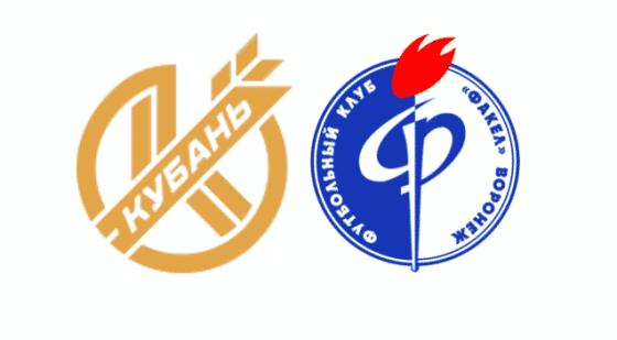 Кубань — Факел прогноз на матч и бесплатные советы на ставки