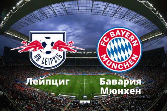 Лейпциг Бавария Мюнхен прогнозы