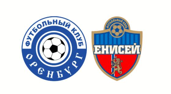 Оренбург — Енисей прогноз на матч бесплатные советы на ставки
