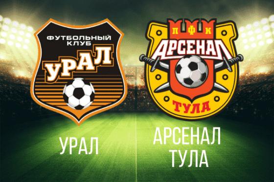 Урал Арсенал Тула прогнозы