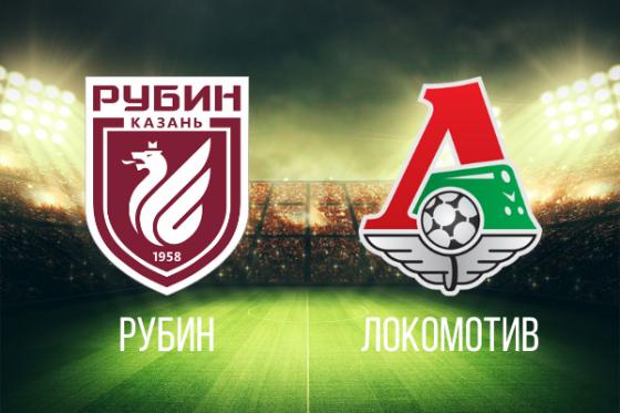 Рубин Локомотив прогноз и ставки 16 октября 2021 года